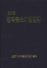 전국중소기업연감(2019)