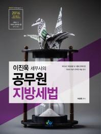이진욱 세무사의 공무원 지방세법(2016)(인터넷전용상품)