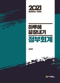 정부회계 하루에 끝장내기(2021)(3판)
