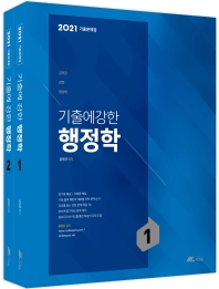 기출에 강한 행정학 기출문제집 세트(2021)