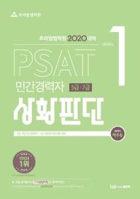 프라임법학원 PSAT 상황판단(민간경력자 5급/7급)(2020)