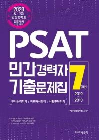 PSAT 민간경력자 7개년 기출문제집(2020)