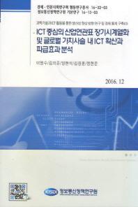 ICT중심의 산업연관표 장기시계열화 및 글로벌 가치사슬 내 ICT 확산과 파급효과 분석