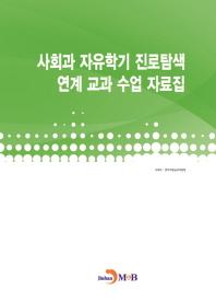사회과 자유학기 진로탐색 연계 교과 수업 자료집