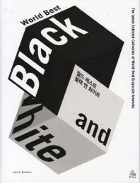 월드 베스트 블랙 앤 화이트(인터넷전용상품)