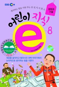 EBS 어린이 지식e. 8