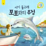 아기 돌고래 포포와의 우정: 효