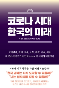 코로나 시대 한국의 미래