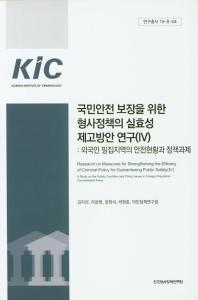 국민안전 보장을 위한 형사정책의 실효성 제고방안 연구. 4: 외국인 밀집지역의 안전현황과 정책과제