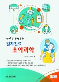 아빠가 들려주는 일차진료 소아과학
