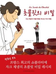 초콜릿의 비밀