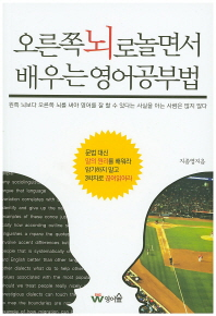오른쪽 뇌로 놀면서 배우는 영어공부법