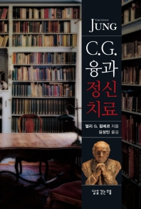 C.G.융과 정신치료