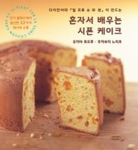 혼자서 배우는 시폰 케이크