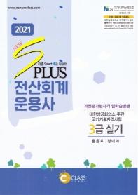 New S Plus 전산회계운용사 3급 실기(2021)