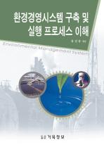 환경경영시스템구축및실행프로세스 이해