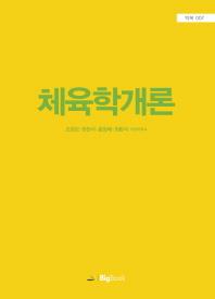 [빅북]체육학개론