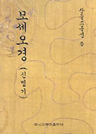 산돌 조용선 쓴 모세오경(신명기)