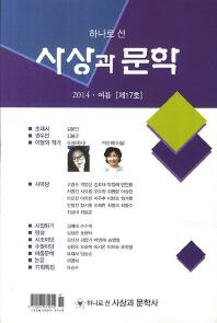 사상과 문학(하나로 선)(2014 여름)