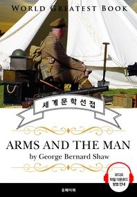 무기와 인간(Arms and the Man, 노벨문학상 수상 '버나드 쇼' 작품) - 고품격 시청각 영문판