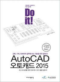Do it! AutoCAD 오토캐드 2015