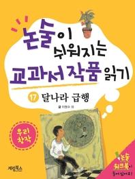 논술이 쉬워지는 교과서 작품 읽기 20 - 달나라 급행[30%미리보기]