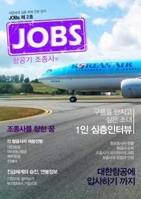 JOBs 직업의세계-항공기조종사 편