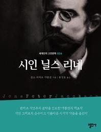 시인 닐스 리네-세계인의 고전문학 24