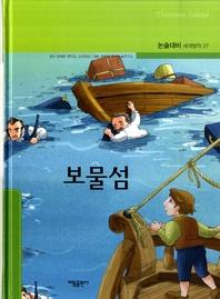 보물섬_논술대비 세계명작 27
