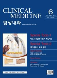 임상내과 2014년 6월호