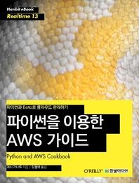 파이썬을 이용한 AWS 가이드   파이썬과 Boto로 클라우드 관리하기