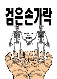 검은손가락