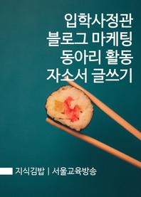 지식김밥 : 입학사정관, 블로그 마케팅, 동아리 활동, 자소서 글쓰기