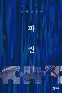 피스(piece)_파란
