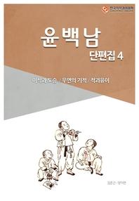 윤백남 단편. 4