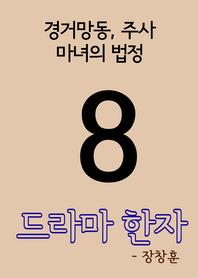 드라마 한자 8(경거망동, 주사, 마녀의 법정)