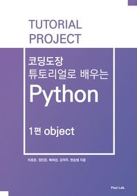 코딩도장 튜토리얼로 배우는 Python 1편 object