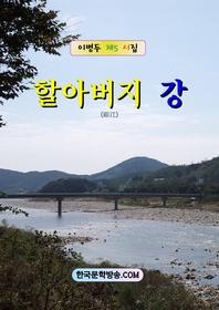 할아버지 강