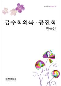 안국선 금수록회의록. 공진회