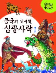 중국의 역사책, 십팔사략 I