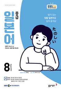 중급 일본어(EBS 방송교재 2019년 8월)