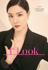 퍼스트룩(1st Look) 2019년 11월 187호 (격주간지)