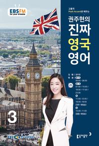 권주현의 진짜 영국 영어(EBS 방송교재 2020년 3월)
