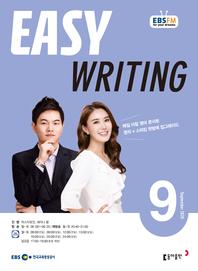 이지 라이팅(Easy Writing)(EBS 방송교재 2020년 9월)