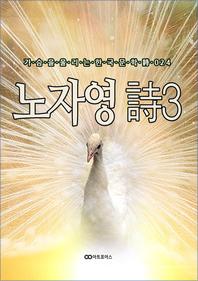 노자영3. 가슴을 울리는 한국문학 時 024
