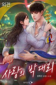 사랑의 박 대리