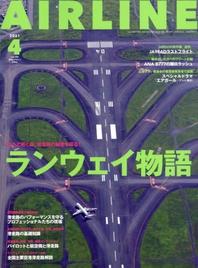 AIRLINE(エア-.ライン) 2021.04