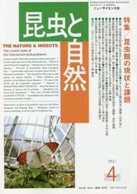 昆蟲と自然增刊 2021.04