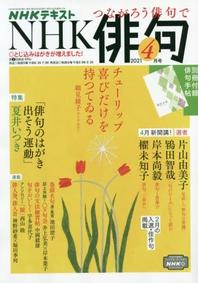 하이쿠NHK 俳句NHK 2021.04
