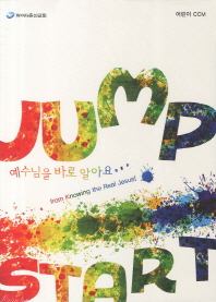 JUMP START(어린이 CCM)(DVD)